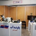 سمینار آسیب شناسی سالن همایش های رازی دی ماه ۹۶